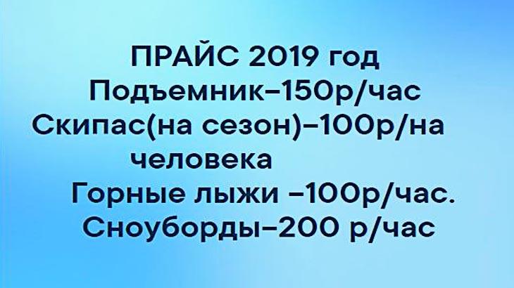 РАЙДЕР 45 Горнолыжный центр в КГСХА.